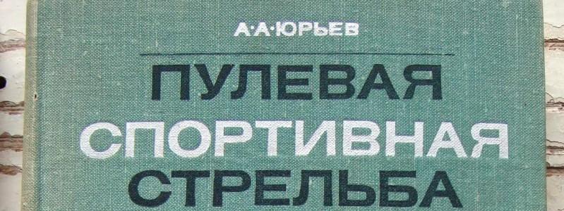Юрьев А.А. Пулевая спортивная стрельба