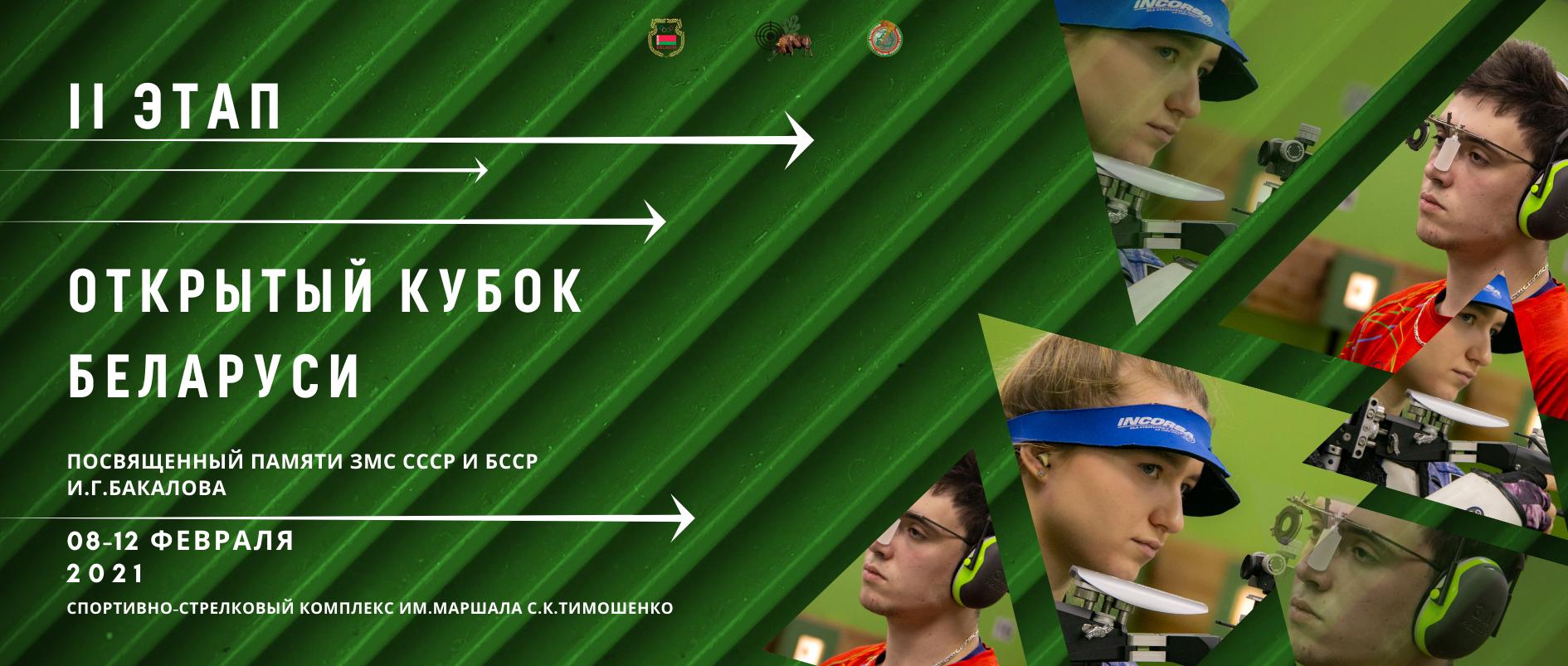 II этап Кубка Беларуси стартует с началом новой недели
